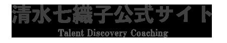 ライフセレクトマジックコーチング|清水七織子(しみず なおこ)公式サイト