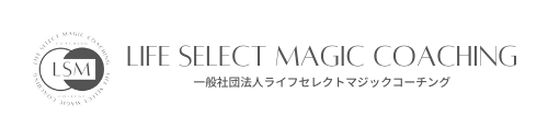 ライフセレクトマジックコーチング|清水七織子オフィシャルサイト
